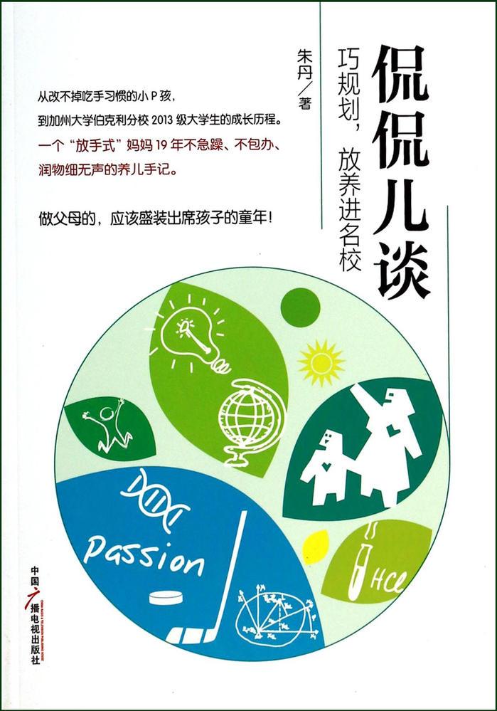 朱丹著的《侃侃兒談(巧規劃放養進名校)》集結了一位母親18年育兒經驗